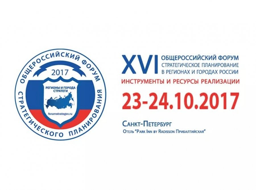 "XVI All-Russian Forum ""Strategic Planning in Russian Regions and Cities: Tools and Resources for Realization"""