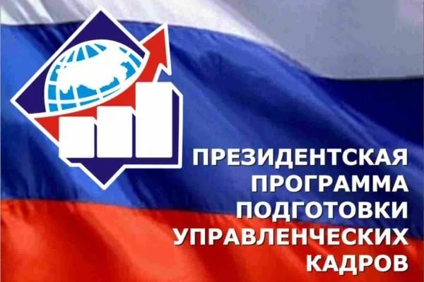 The beginning of competitive selection of specialists in the State plan for the preparation of managerial personnel for the organizations of the national economy of the Russian Federation (Presidential Program) until 2020
